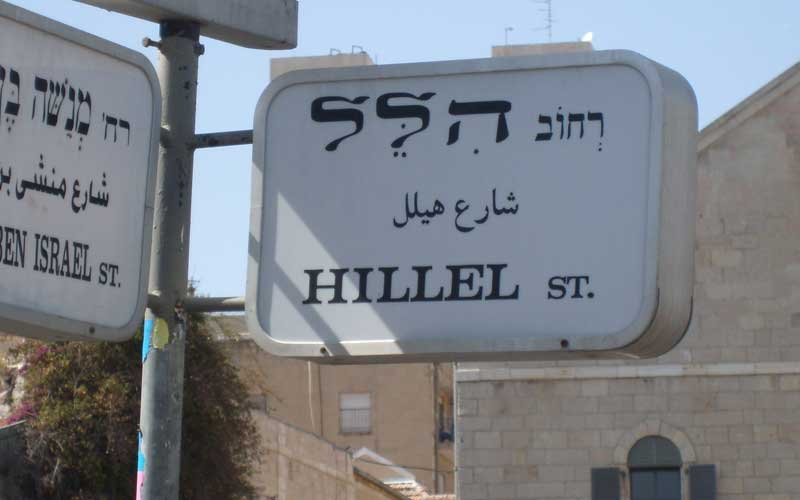 Hillel Street, Jerusalem (SL275253), named after Rabbi Hillel. Image © Mike Joseph.